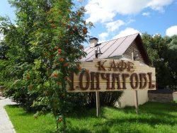 Полотняный Завод Кафе Гончаровъ