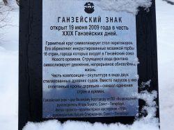 Дни Ганзы проводились в Великом Новгороде в 2009 году