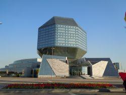 Минск Библиотека